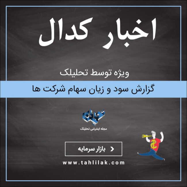 گزارش کدال
