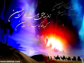 تجلی امام حسین به بهشتیان