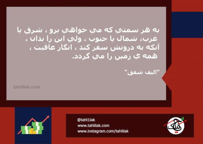 الیف شفق