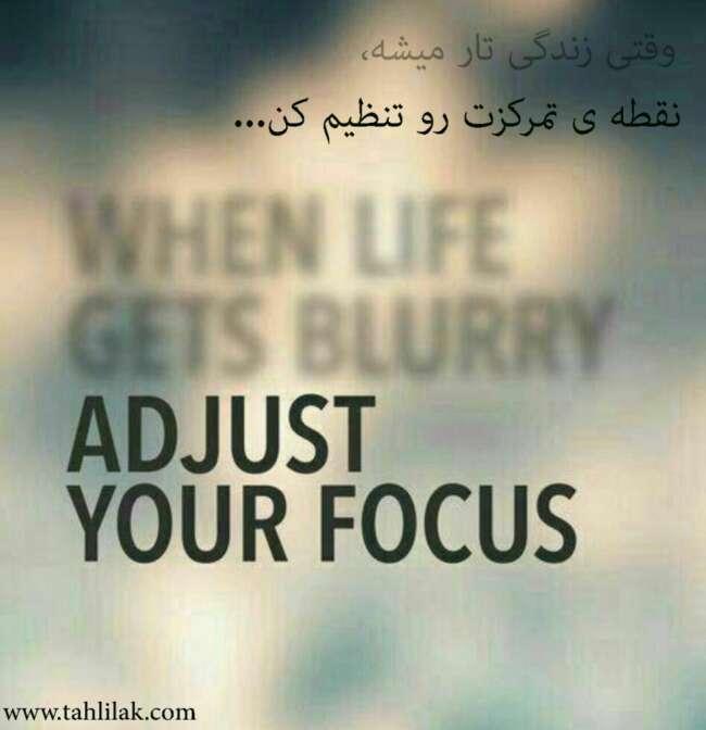 نقطه تمرکزت رو تنظیم کن