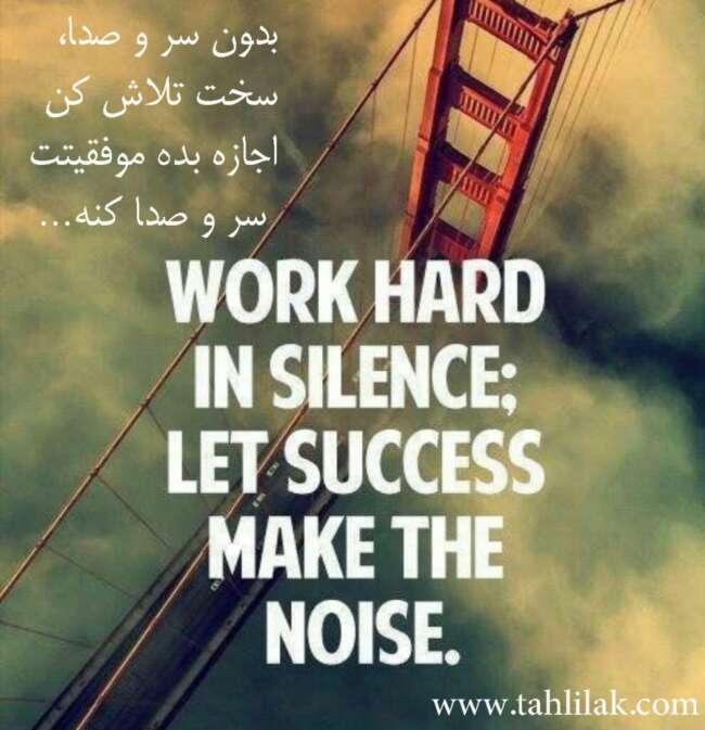 بذار موفقیتت سر و صدا کنه