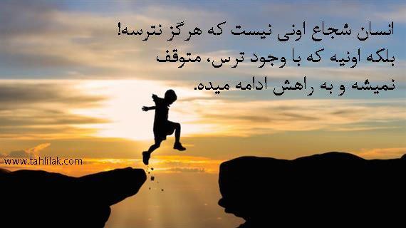 شجاعت انسان در چیست؟