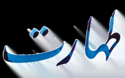 شرح مراتب طهارت استاد صمدی آملی / وضو