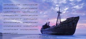 1 300x138 - سه حکایت از مصیبت نامه؛ به بهانه بزرگداشت عطار نیشابوری