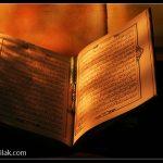 رابطه قرآن و انسان کامل
