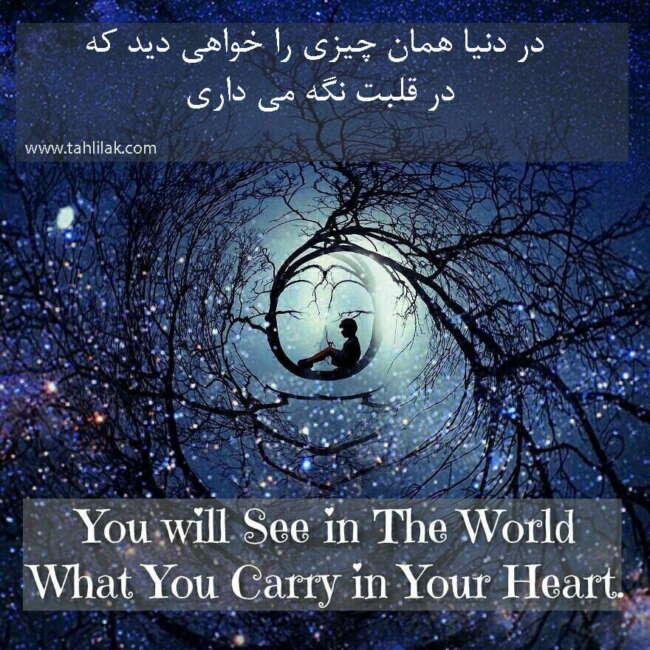 دنیا بازتاب خود توست