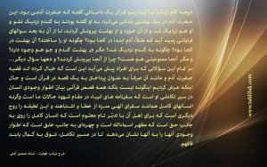 1 ق 2 300x188 - شرح مراتب طهارت استاد صمدی آملی ؛ مجلس اول (قسمت دوم)