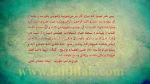 2 ق3 2 300x169 - شرح مراتب طهارت استاد صمدی آملی ؛ مجلس دوم (قسمت سوم)