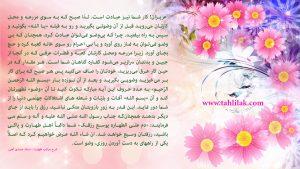 2 ق3 300x169 - شرح مراتب طهارت استاد صمدی آملی ؛ مجلس دوم (قسمت سوم)