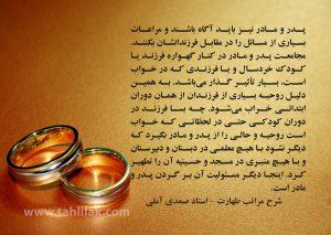 م4 ق1 2 300x213 - شرح مراتب طهارت استاد صمدی آملی ؛ مجلس چهارم (قسمت اول)