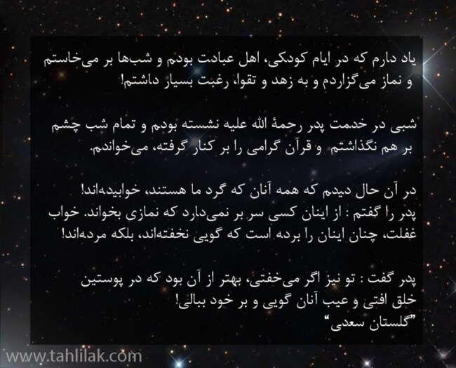 شب زنده داری سعدی
