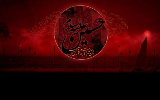 وحشی بافقی؛ در سوگواری حسین بن علی