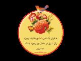 2 4 160x120 - در محضر حافظ شیرازی؛ غزل دوم