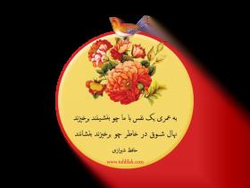 2 4 280x210 - در محضر حافظ شیرازی؛ غزل دوم