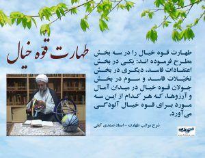8 ق1 300x231 - شرح مراتب طهارت استاد صمدی آملی ؛ مجلس هشتم (قسمت اول)