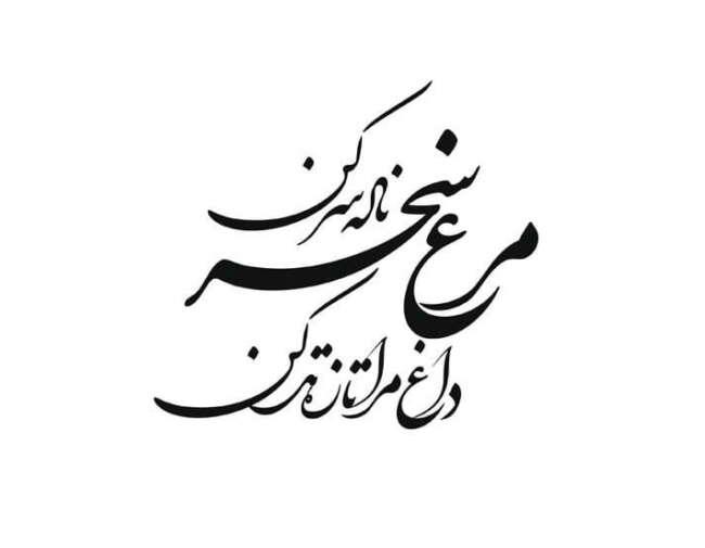 در شبستان شعر معاصر همراه با ملک الشعرای بهار / مرغ سحر ناله سر کن