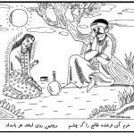 باب پنجم گلستان سعدی