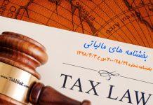 بخشنامه مالیاتی اعلام حد نصاب معاملات کوچک سال ۱۳۹۸