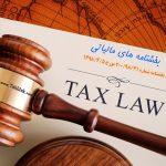 ترتیبات صدور گواهی موضوع ماده ۱۸۶ قانون مالیاتهای مستقیم