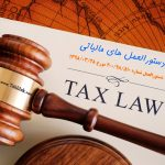 دستورالعمل مالیاتی در خصوص نحوه اجرای بند (ز) تبصره 8 قانون بودجه سال ۱۳۹۸