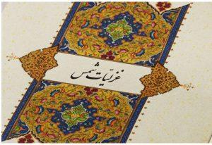مولانا- غزلیات شمس