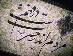 اشعار مولانا 4970 85979178659 300x231 - زندگینامه مولانا جلال الدین محمد مولوی / بخش اول