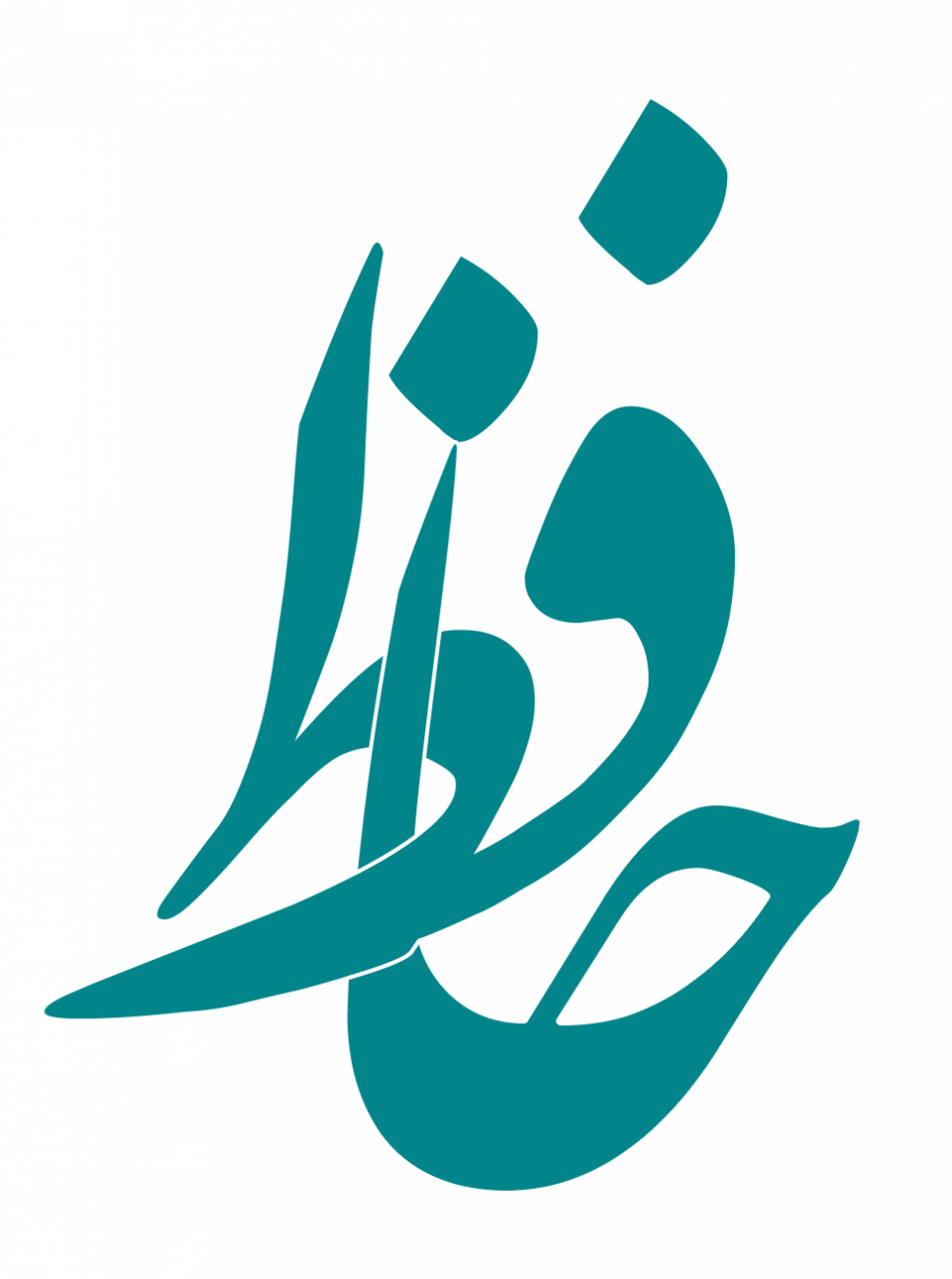 حافظ - شرح غزل
