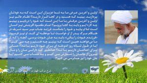 م10 ق1 300x169 - شرح مراتب طهارت استاد صمدی آملی؛ مجلس دهم (قسمت اول)