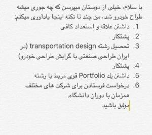 111 300x267 - زندگینامه افراد موفق: نادر فقیه زاده طراح موفق شرکت BMW
