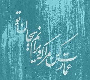 7227c1a4bb5b3584157f43a4520796e8 300x268 - زندگینامه مولانا جلال الدین محمد مولوی / بخش اول