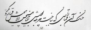 c4e011ccf4b9ad5fa7567dfa8b9b1236 300x101 - زندگینامه مولانا جلال الدین محمد مولوی / بخش اول