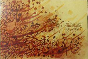 mmurgzpwvd 300x201 - زندگینامه مولانا جلال الدین محمد مولوی / بخش دوم