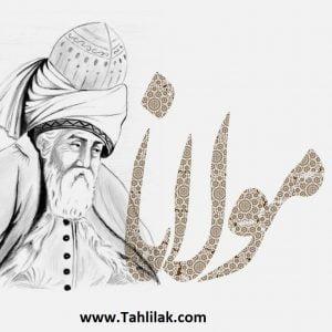 زندگینامه مولانا جلال الدین محمد مولوی