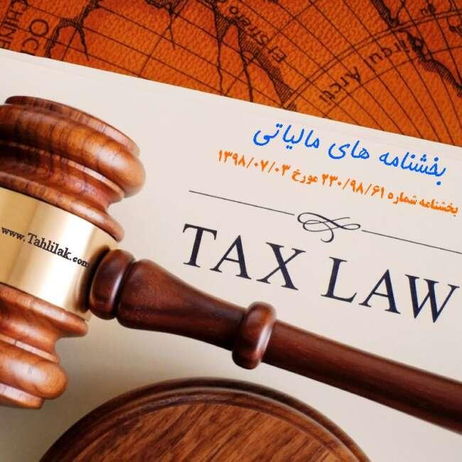 بخشنامه مالیاتی در خصوص ابلاغ رأی دیوان عدالت اداری