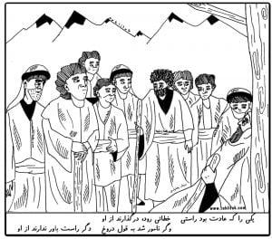 سعدی - باب هشتم گلستان