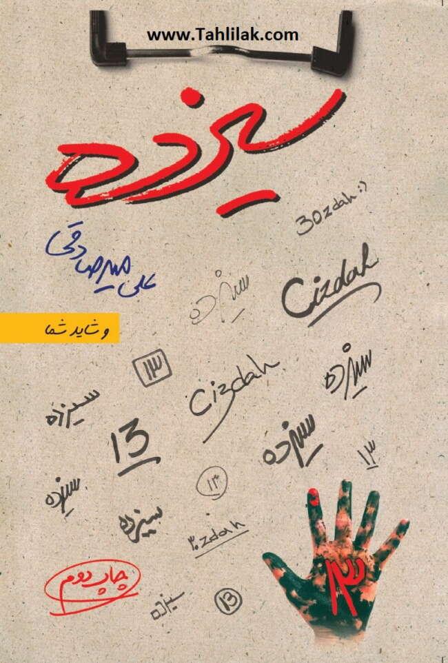 26834 - سیزده نوشته علی میرصادقی