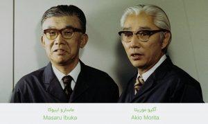 masaru ibaka 1461140901 300x179 - زندگینامه آکیو موریتا موسس شرکت سونی