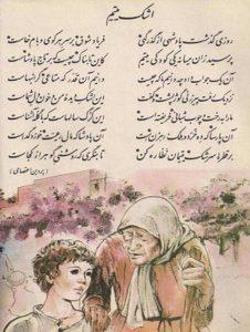 parvin etesami 5 226x300 - زندگینامه پروین اعتصامی بانوی شاعر ایرانی