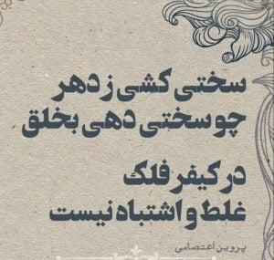 poem 00086 300x285 - زندگینامه پروین اعتصامی بانوی شاعر ایرانی