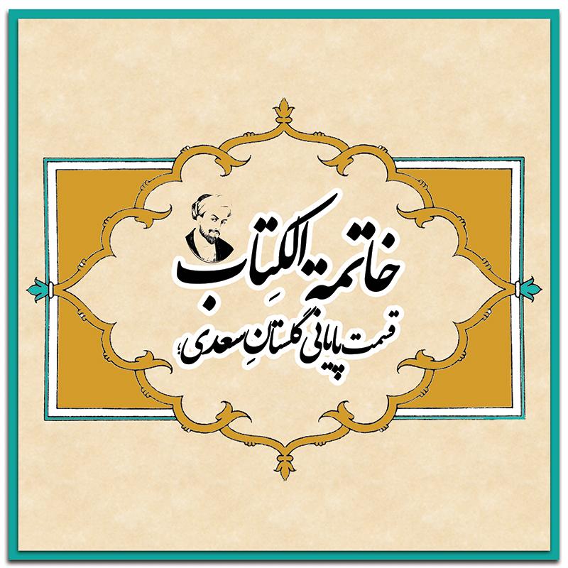گلستان سعدی خاتمه الکتاب - خاتمة الکتاب گلستان سعدی
