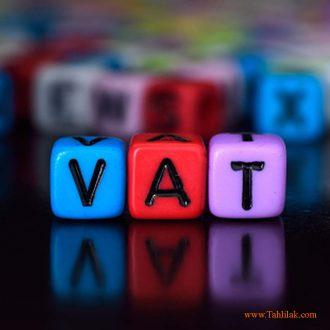مالیات بر ارزش افزوده (Value Added Tax)