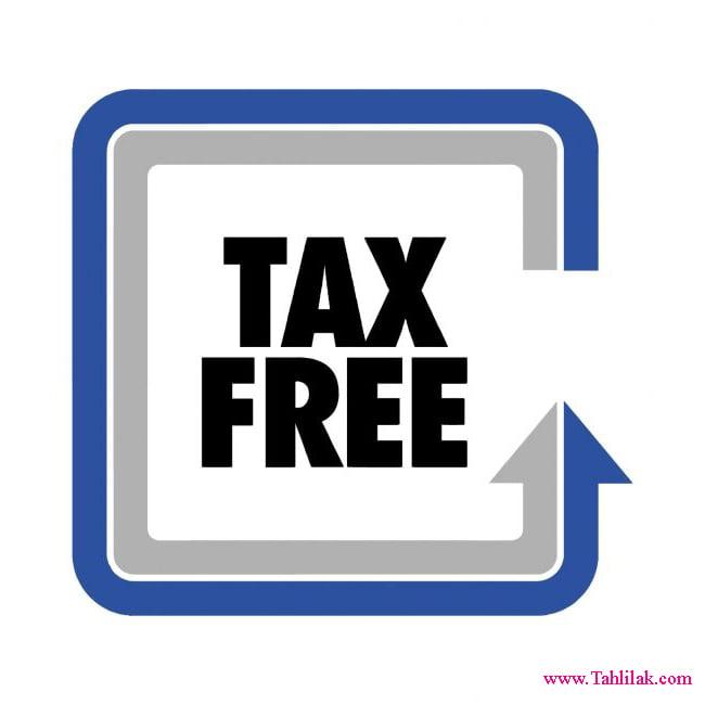 فعالیتهای بند (ل) ماده 139 ق.م.م و معاف از مالیات