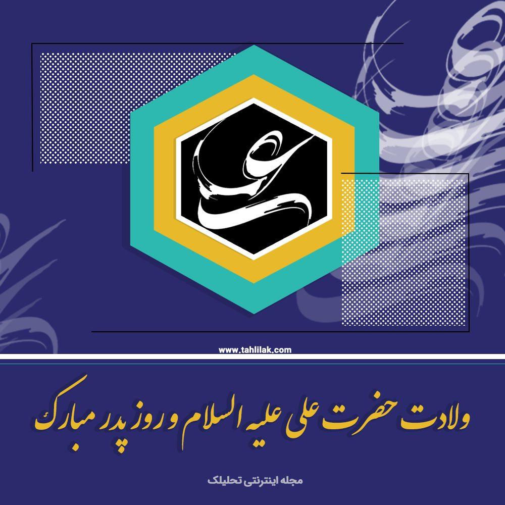 مثنوی معنوی - مولانا - امام علی