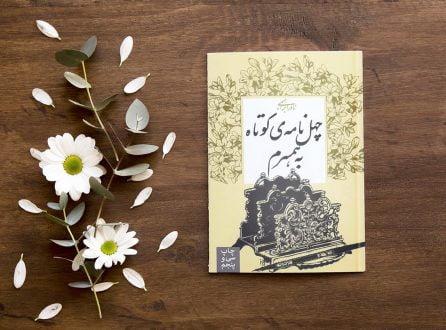 چهل نامهی کوتاه به همسرم نادر ابراهیمی