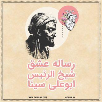 رساله عشق ابو علی سینا - رساله عشق ابن سینا - مقدمه رساله عشق