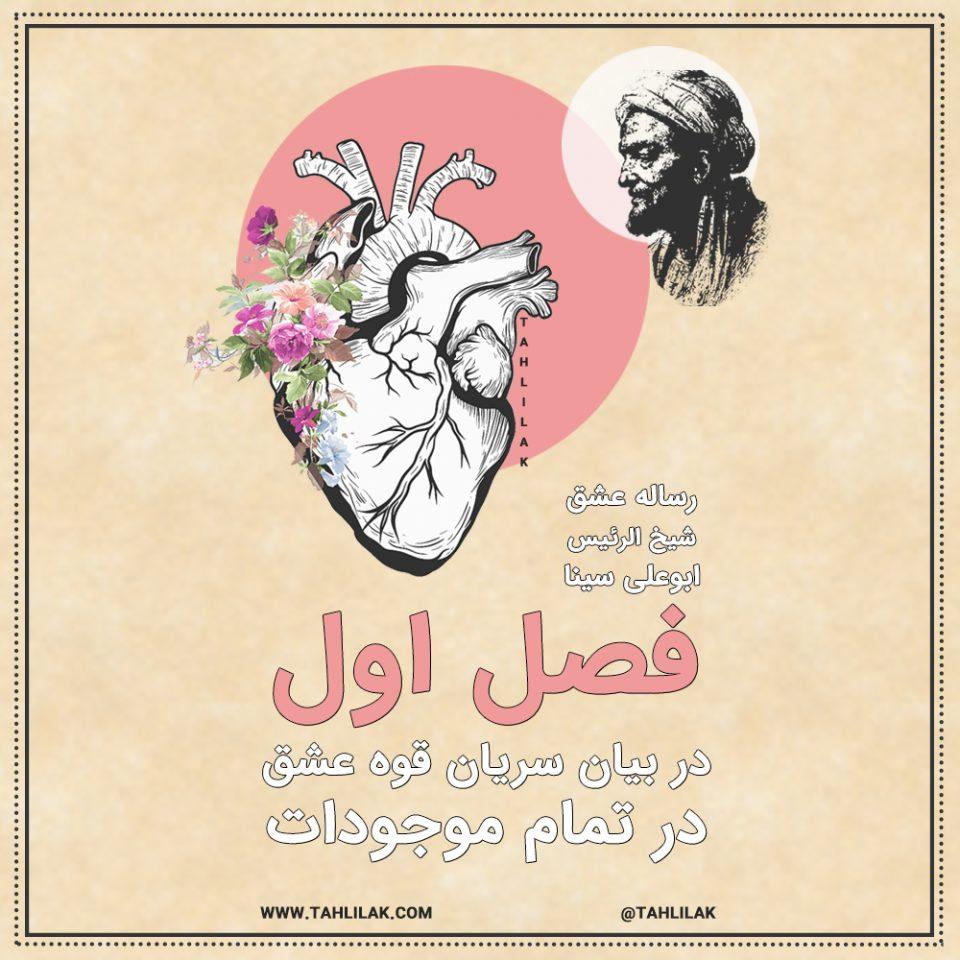 رساله عشق ابو علی سینا فصل اول - رساله عشق ابن سینا - در بیان سریان قوه عشق در تمام موجودات