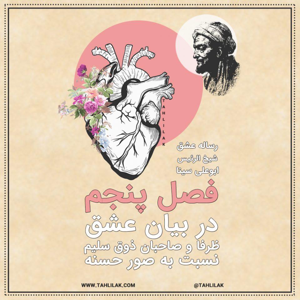 در بیان عشق ظرفا و صاحبان ذوق سلیم نسبت به صور حسنه - رساله عشق ابو علی سینا فصل پنجم - رساله عشق ابن سینا