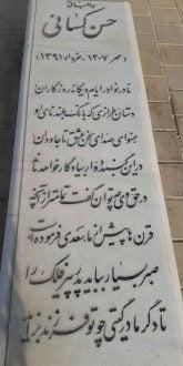 سنگ قبر حسن کسایی