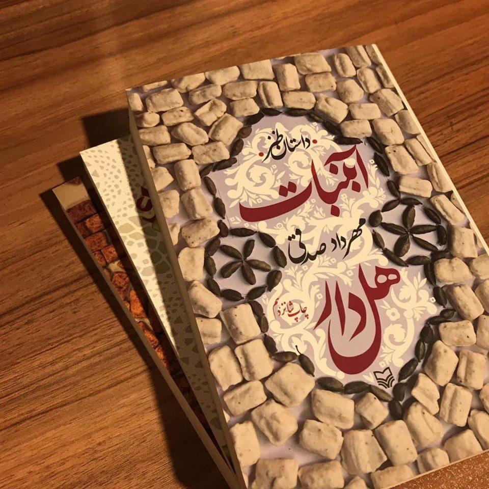 معرفی کتاب «آبنبات هل دار» نوشته مهرداد صدقی