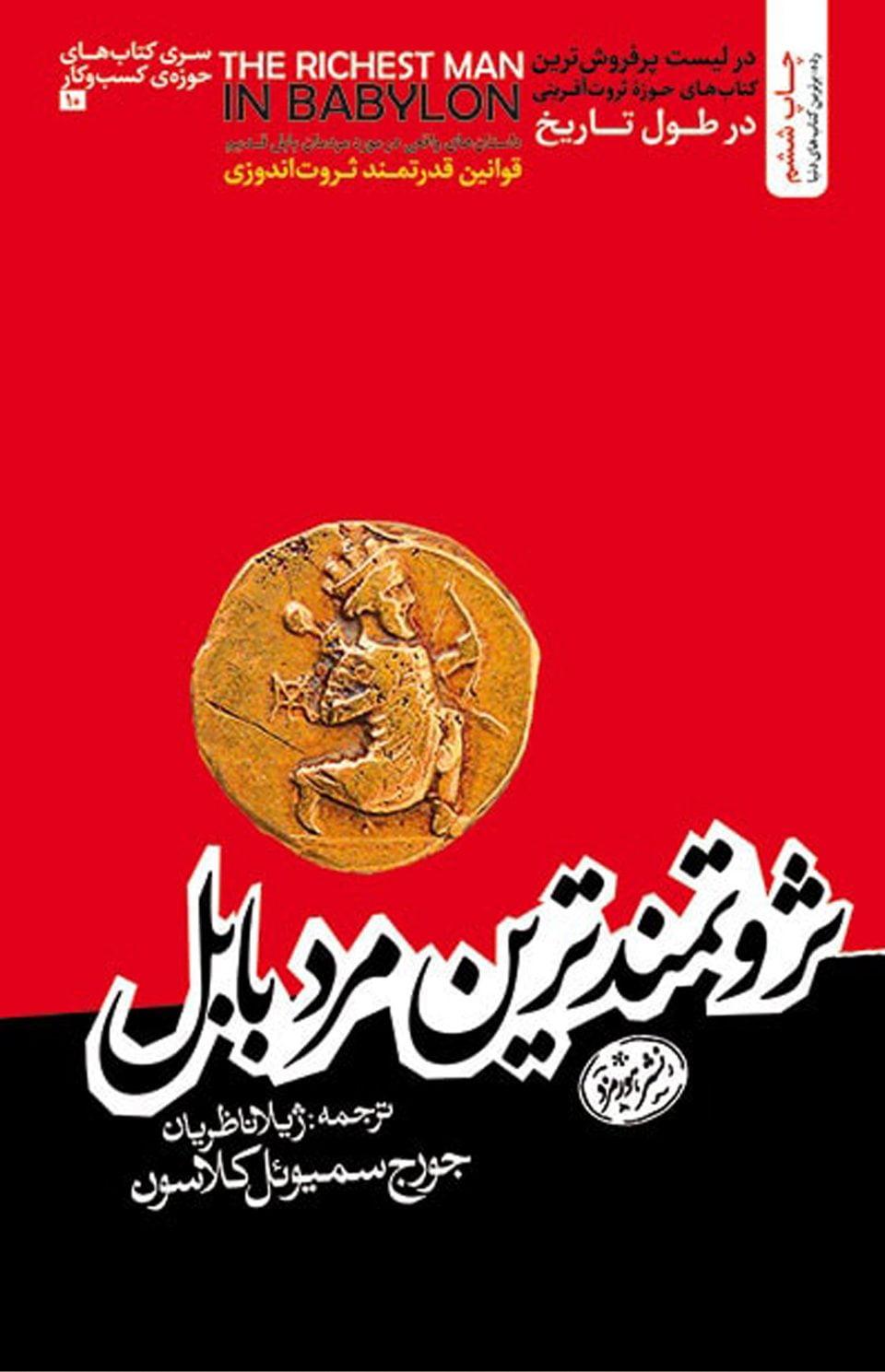 معرفی کتاب «ثروتمندترین مرد بابل» نوشته جورج سمیوئل کلاسون